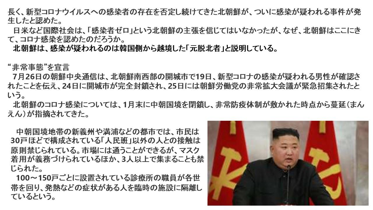 北 朝鮮 コロナ 感染 人数